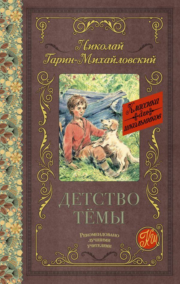 Купить Детство Тёмы, Николай Гарин-Михайловский, 978-5-17-102686-8