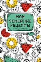 Книга Мои семейные рецепты. Книга для записей