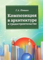 Книга Композиция в архитектуре и градостроительстве