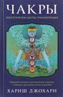Книга Чакры. Энергетические центры трансформации. Теория и практика