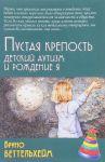 Книга Пустая крепость. Детский аутизм и рождение Я