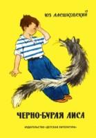 Книга Черно-бурая лиса