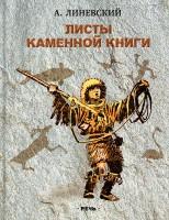 Книга Листы каменной книги