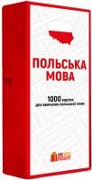 Книга Флеш-картки Polska - Польська мова. 1000 карток для вивчення польської мови