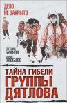 Книга Тайна гибели группы Дятлова