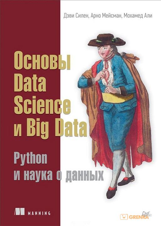 Купить Основы Data Science и Big Data. Python и наука о данных, Дэви Силен, 978-5-496-02517-1, 978-5-4461-0944-9