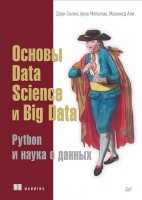 Книга Основы Data Science и Big Data. Python и наука о данных
