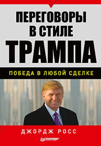 Купить Переговоры в стиле Трампа. Победа в любой сделке, Джордж Росс, 978-5-496-03001-4