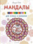 Книга Мандалы для успеха и изобилия