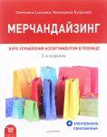 Книга Мерчандайзинг. Курс управления ассортиментом в рознице (+ электронное приложение)