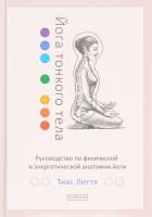 Книга Йога тонкого тела. Руководство по физической и энергетической анатомии йоги