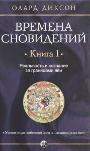 Книга Времена сновидений. Книга 1. Реальность и сознание