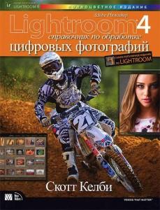 Книга Adobe Photoshop Lightroom 4. Справочник по обработке цифровых фотографий