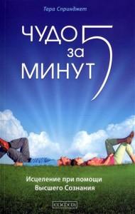 Книга Чудо за пять минут. Исцеление при помощи Высшего Сознания