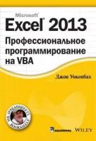 Книга Excel 2013. Профессиональное программирование на VBA