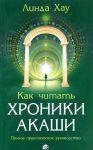 Книга Как читать Хроники Акаши. Полное практическое руководство