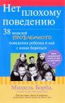 Книга Нет плохому поведению. 38 моделей проблемного поведения ребенка и как с ними бороться