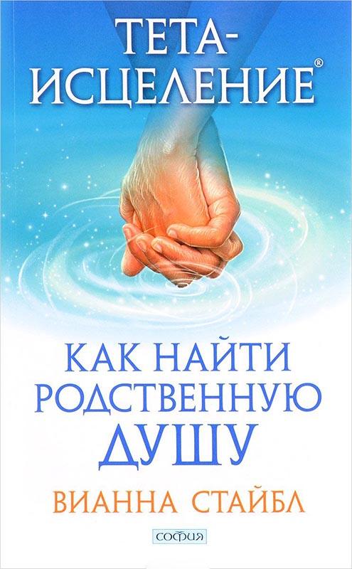 Купить Тета-исцеление. Как найти Родственную Душу, Вианна Стайбл, 978-5-906897-08-4