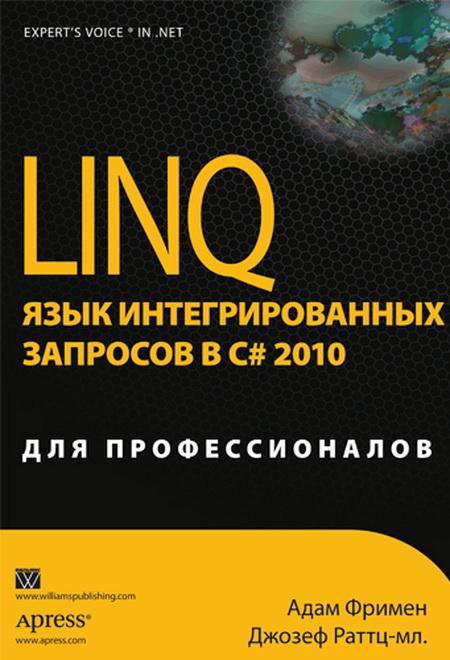 Купить LINQ. Язык интегрированных запросов в C# 2010 для профессионалов, Джозеф Раттц, 978-5-8459-1701-0