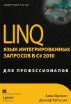 Книга LINQ. Язык интегрированных запросов в C# 2010 для профессионалов