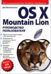 Книга OS X Mountain Lion. Руководство пользователя