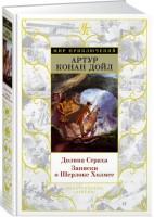 Книга Долина страха. Записки о Шерлоке Холмсе
