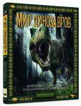 Книга Мир динозавров