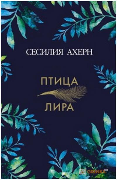 Купить Птица-лира, Сесилия Ахерн, 978-5-389-12409-7