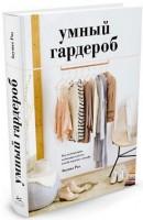 Книга Умный гардероб. Как подчеркнуть индивидуальность, наведя порядок в шкафу