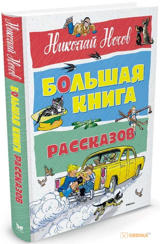 Купить Большая книга рассказов, Николай Носов, 978-5-389-12841-5