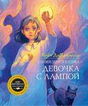 Книга Райми Найтингейл - девочка с лампой