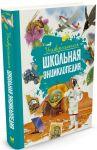 Книга Универсальная школьная энциклопедия