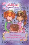 Книга Бабушкин шоколадный торт