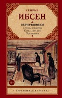 Книга Вернувшиеся