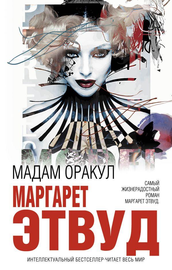 Купить Мадам Оракул, Маргарет Этвуд, 978-5-699-96004-0