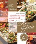 Книга Bon appetit! Удивительный мир французской кухни