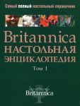 Книга Britannica. Настольная энциклопедия (комплект из 2 книг)