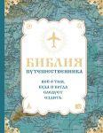 Книга Библия путешественника. Всё о том, куда и когда следует ездить