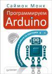 Книга Программируем Arduino. Профессиональная работа со скетчами