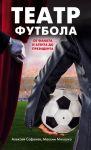 Книга Театр футбола: от фаната и агента до президента