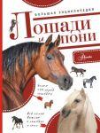 Книга Большая энциклопедия. Лошади и пони