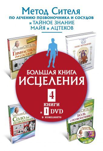 Купить Большая книга исцеления. 4 книги и 1 DVD в комплекте, Анатолий Ситель, 978-5-17-102273-0