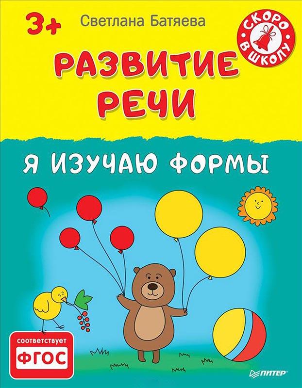 Купить Развитие речи. Я изучаю формы, Светлана Батяева, 978-5-496-01646-9
