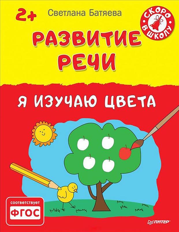 Развитие речи. Я изучаю цвета, Светлана Батяева, 978-5-496-01647-6  - купить со скидкой