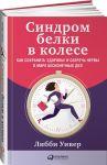 Книга Синдром белки в колесе: Как сохранить здоровье и сберечь нервы в мире бесконечных дел