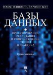 Книга Базы данных. Проектирование, реализация и сопровождение. Теория и практика