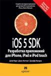 Книга iOS 5 SDK. Разработка приложений для iPhone, iPad и iPod touch