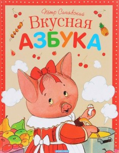 Книга Вкусная азбука