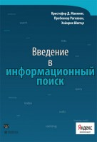 Книга Введение в информационный поиск
