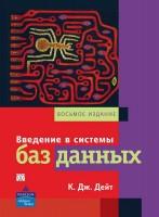 Книга Введение в системы баз данных (8-е издание)